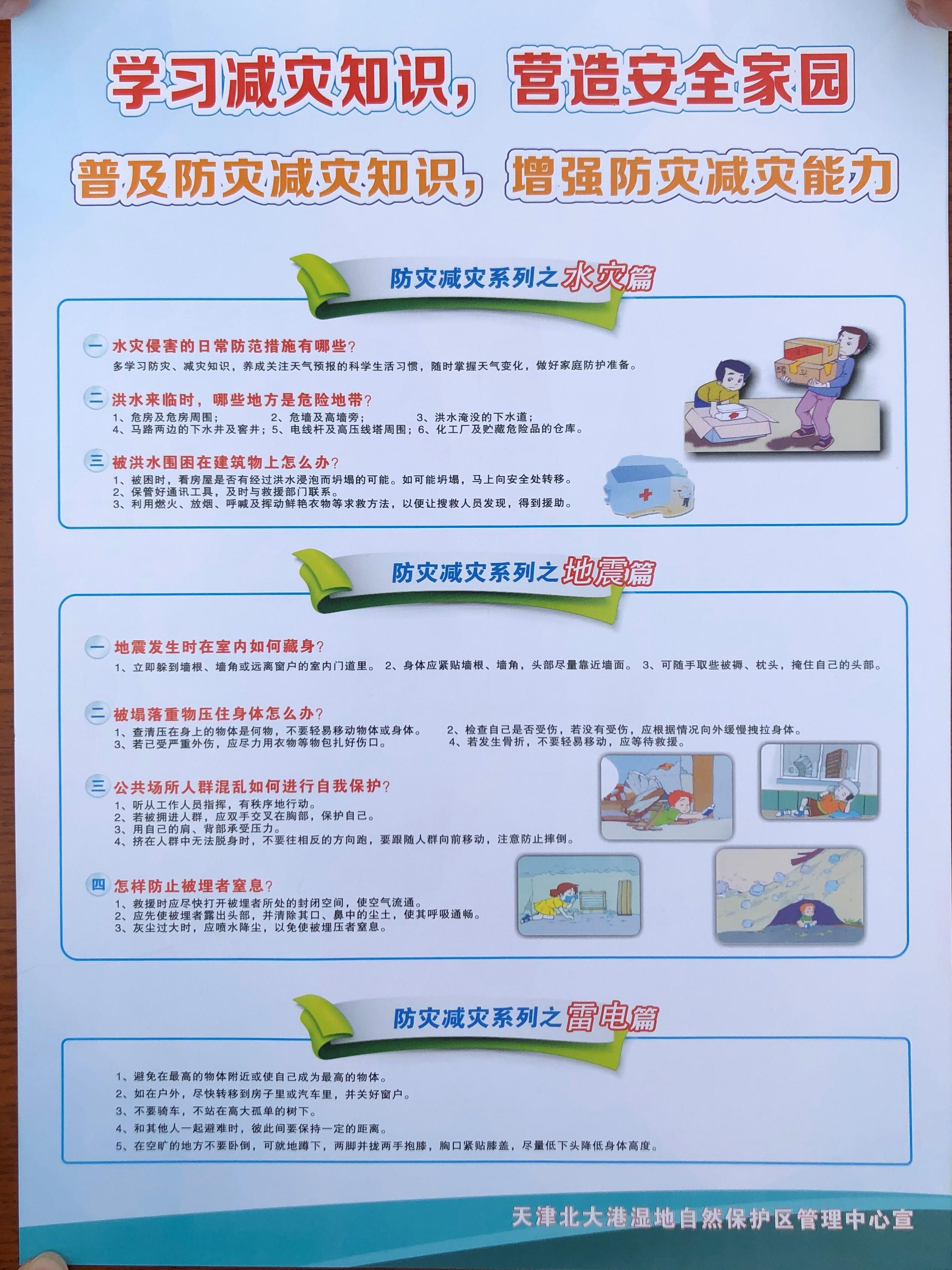 湿地管理中心开展防灾减灾主题宣传活动 工作动态 天津北大港湿地管理