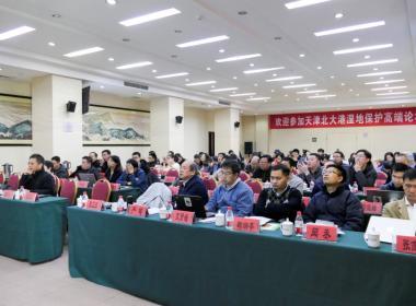 天津北大港湿地保护高端论坛成功举办